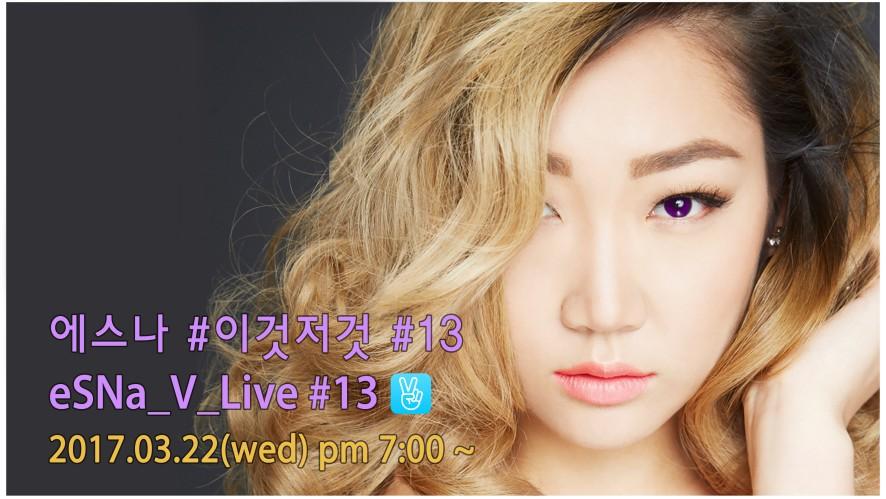 에스나(eSNa)의 이것저것 Live #13