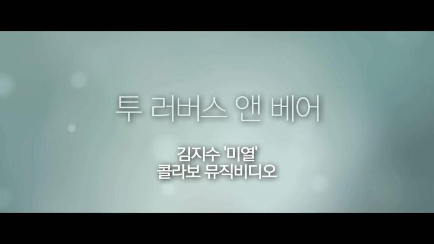 [김지수] 김지수 '미열'X 투 러버스 앤 베어' 뮤직비디오