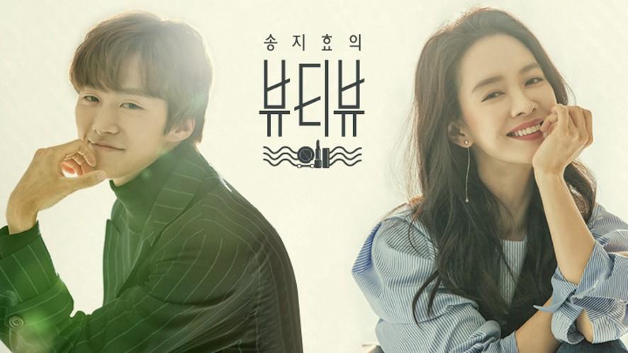 송지효의 뷰티뷰 10회 'Song Ji-hyo's Beauty View