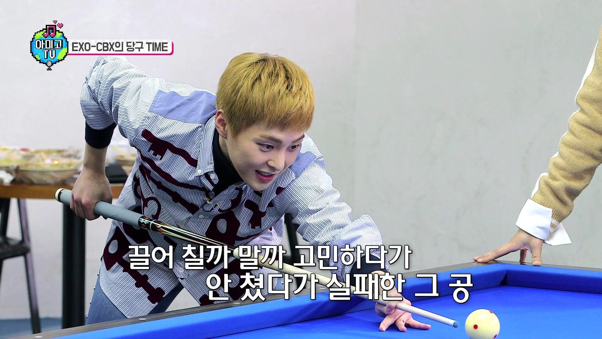 아미고TV EXO-CBX편 - 첸백시의 당구교실(6/7)