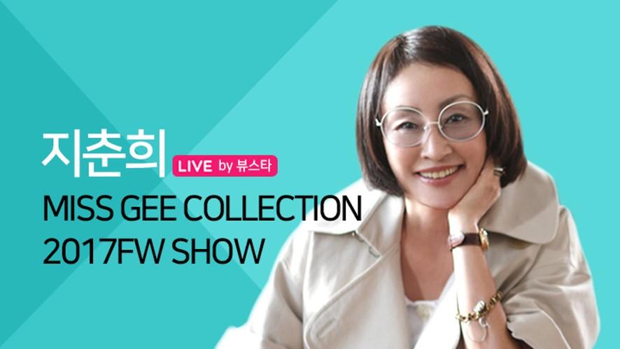 지춘희 MISS GEE COLLECTION 2017FW SHOW 백스테이지 LIVE by 뷰스타