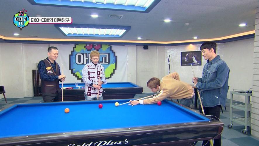 아미고TV EXO-CBX편 - 첸백시의 당구교실(2/7)