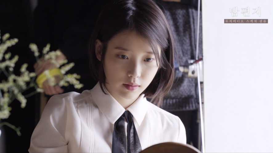 [IU TV] '밤편지(Through the Night)' M/V Making
