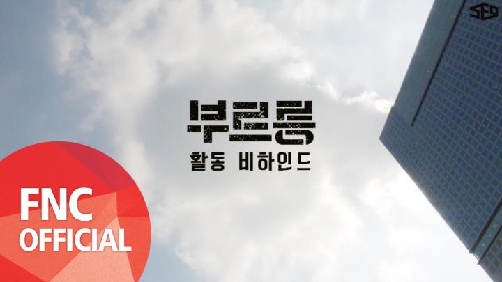 [SF MuVi] 부르릉(ROAR) Behind
