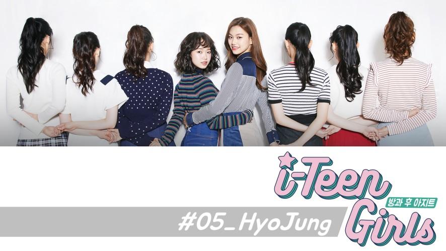 방과 후 아지트 #05_HyoJung (After school i.G.T)