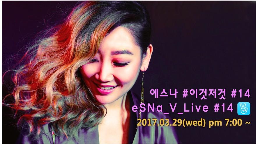 에스나(eSNa)의 이것저것 Live #14