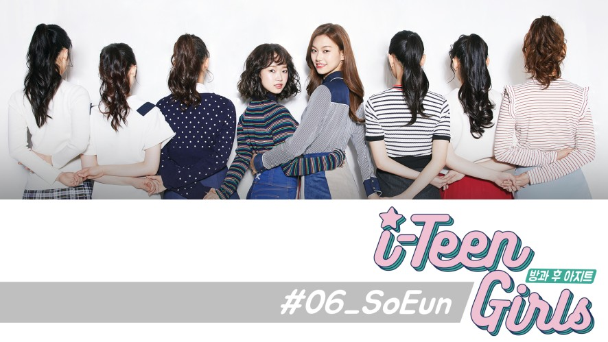 방과 후 아지트 #06_SoEun (After school i.G.T)