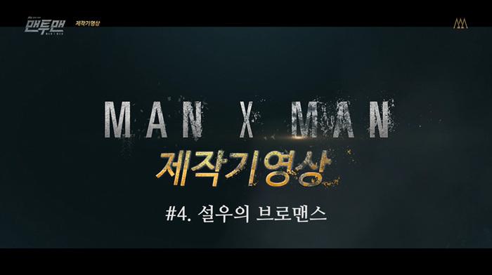 '맨투맨' 제작기 영상 4부 설우의 브로맨스 / 'MAN x MAN' making film