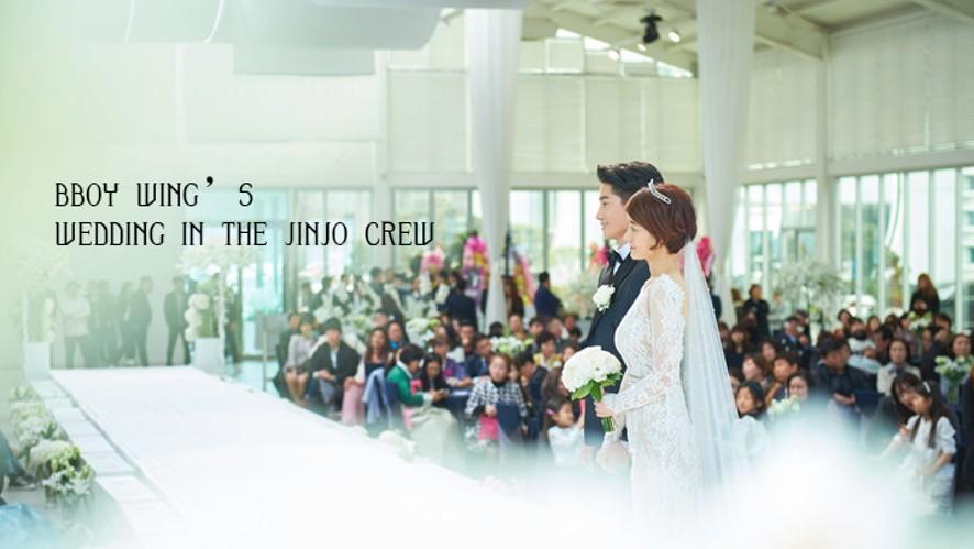 진조크루의 결혼식 BBOY WING'S WEDDING