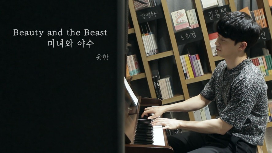 Beauty and the Beast - 윤한
