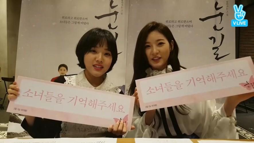 김새론X김향기 <눈길> V 라이브 'Kim SaeRon X Kim HyangGi <Snowy Road> V LIVE'