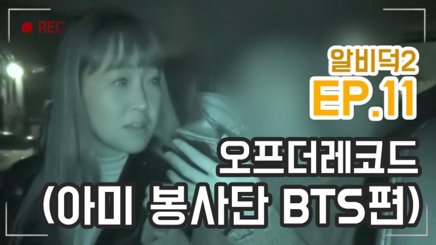 [알비덕 2 덕질드라이브] EP.11 오프 더 레코드_아미봉사단 (BTS편)
