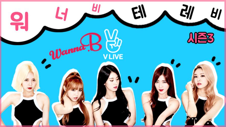 [V Live] 워너비 테레비 S3-3 오랜만에 5방! 겜돌 워너비가 돌아옴