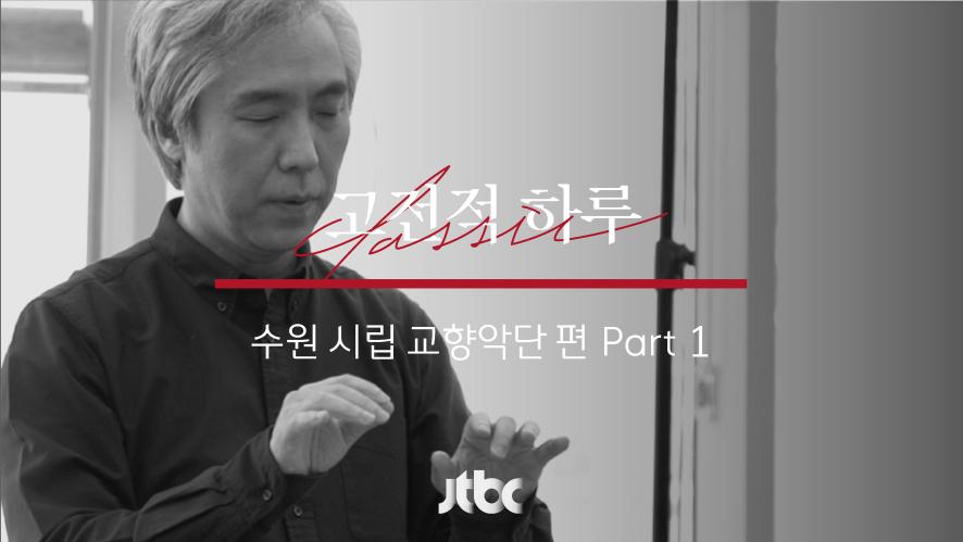 [본편] 고전적 하루 10화 - 수원 시립 교향악단 Part 1