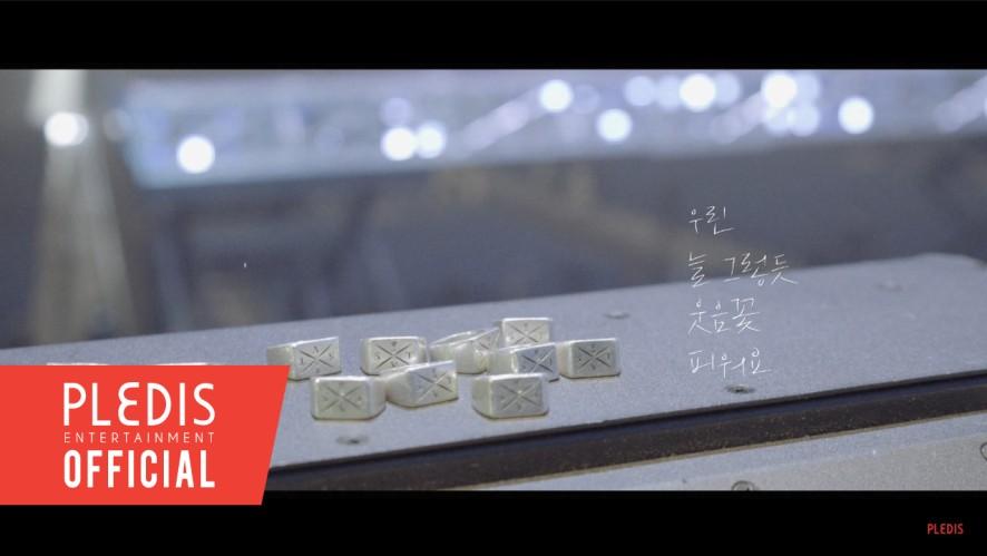 [M/V] SEVENTEEN(세븐틴)-웃음꽃(Smile Flower)