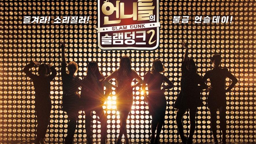 언니쓰 타이틀곡 녹음 실황 중계! / Unnies Song Recording on-air!
