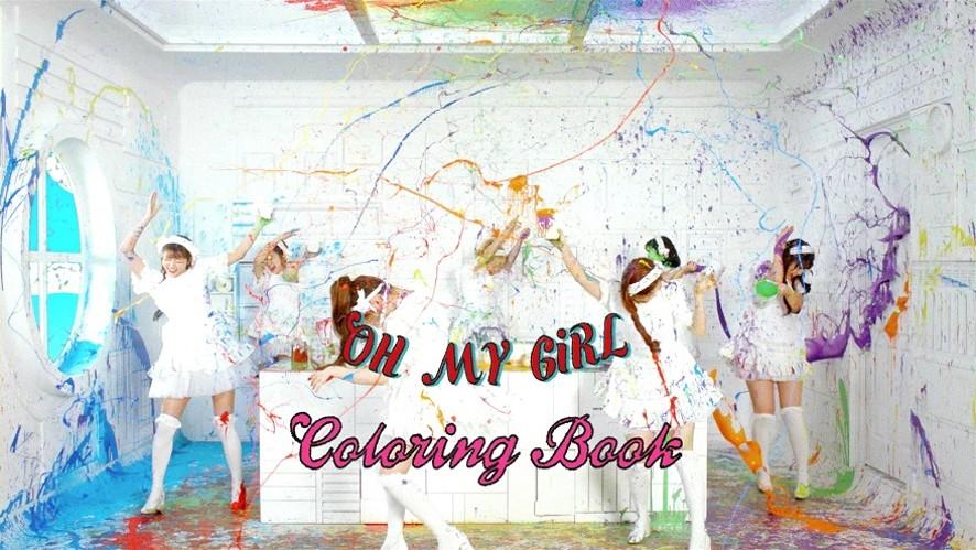 오마이걸(OH MY GIRL)_컬러링북 (Coloring Book) (Teaser)