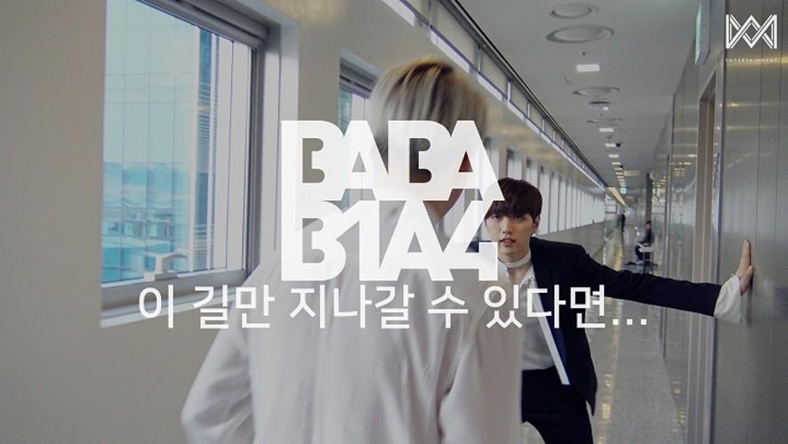 [BABA B1A4 2] EP.41