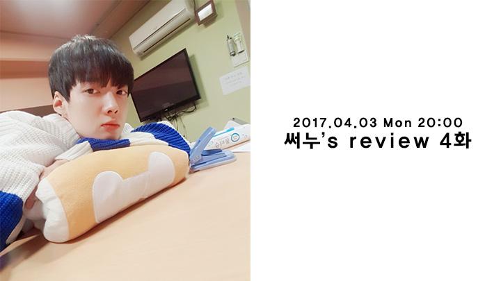 [선우] 써누's review 4화