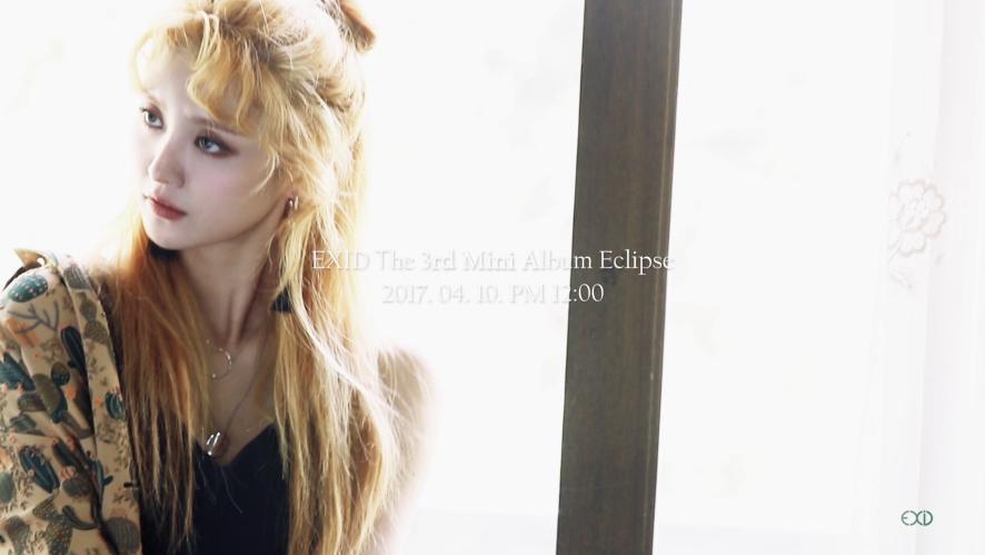 [EXID(이엑스아이디)] 'ECLIPSE' JACKET FILM  #정화(JEONGHWA)