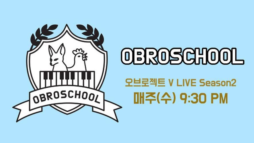오브로젝트OBROJECT <OBROSCHOOL> 4교시