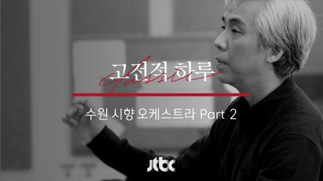 [본편] 고전적 하루 11화 - 수원 시향 교향악단 Part 2