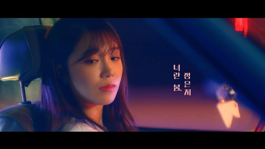 Jeong Eun Ji 2nd Mini Album [공간] '너란 봄 (feat.하림)' M/V Teaser
