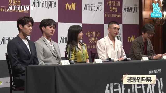 tvN '시카고타자기' 제작발표회 ( tvN 'Chicago Typewriter' Production Presentation)
