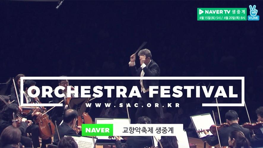 [예고] 2017 교향악축제 생중계 2017 2017 SAC Classic Festival Teaser