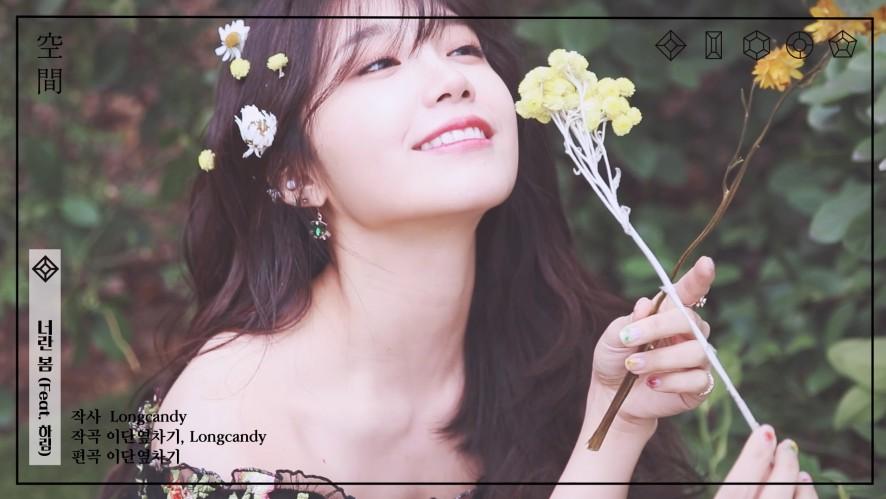 Jeong Eun Ji 2nd Mini Album [공간] Rolling Music Teaser