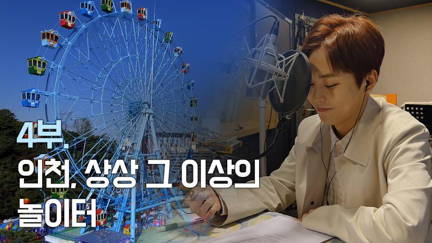 4부 | 인천, 상상 그 이상의 놀이터, 엑소(EXO) 시우민이 만난 인천