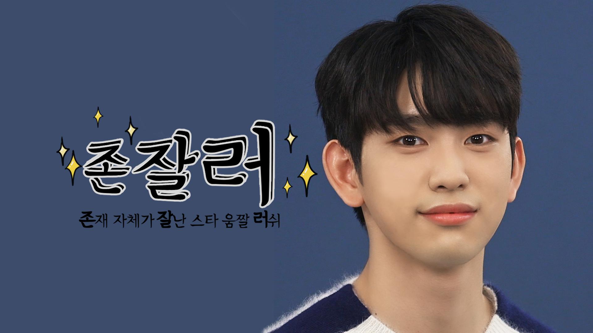 [존잘러] 갓세븐 진영 편