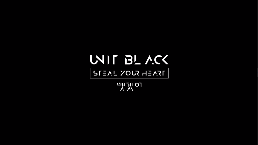UNIT BLACK - 뺏겠어 OFFICIAL MV