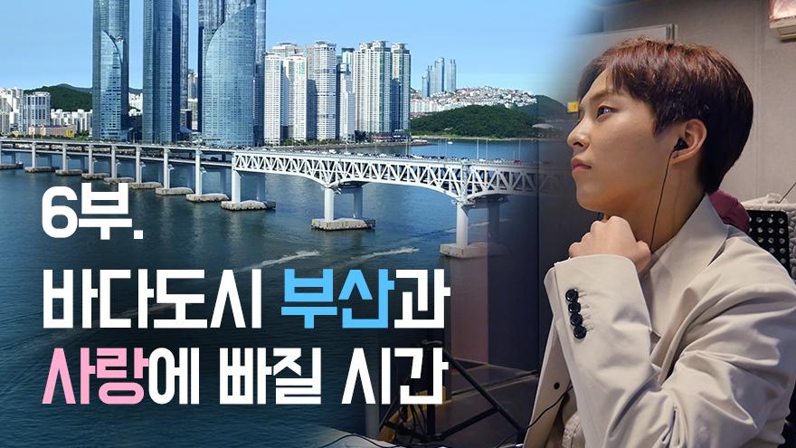 6부 | 바다도시, 부산과 사랑에 빠질 시간, 엑소(EXO) 시우민이 만난 부산