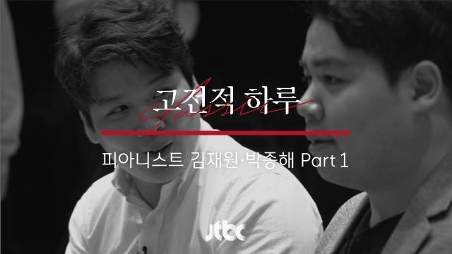 [본편] 고전적 하루 12화 - 김재원 & 박종해 Part 1