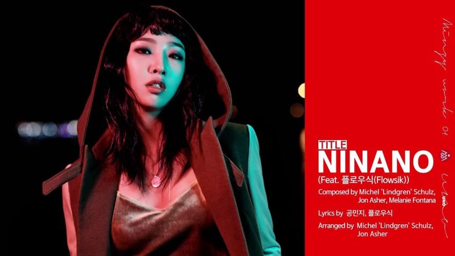 ★공민지(Minzy)★ 1st Mini Album 'MINZY WORK 01 UNO' preview