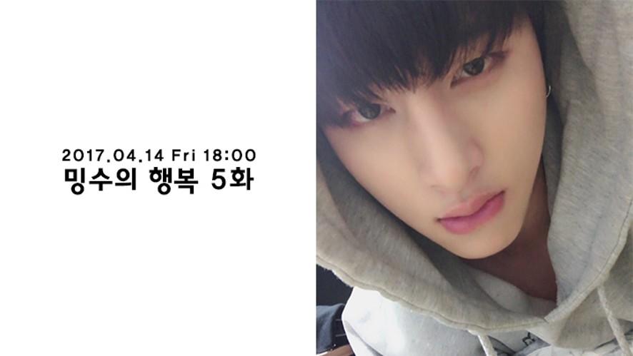 [민수] 밍수의 행복 5화
