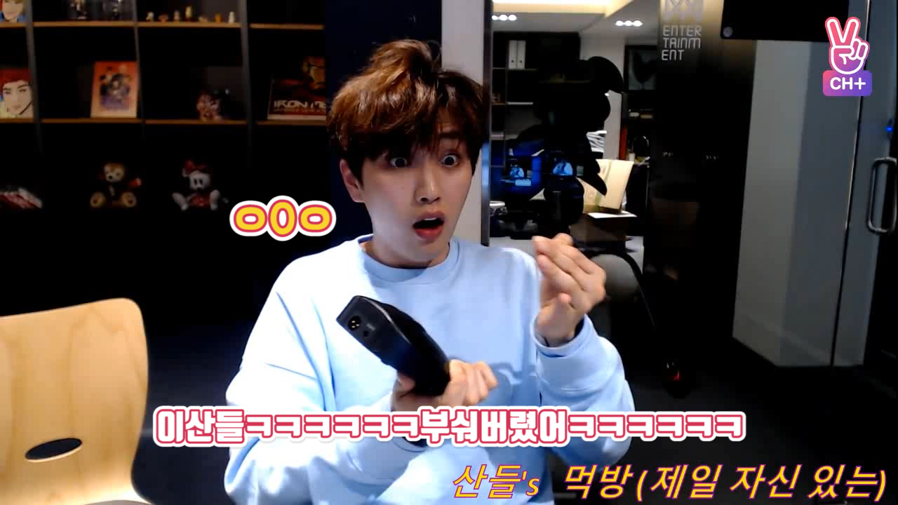 [CH+ mini replay] B1A4 산들's 먹방 Sandeul's Eating Broadcast