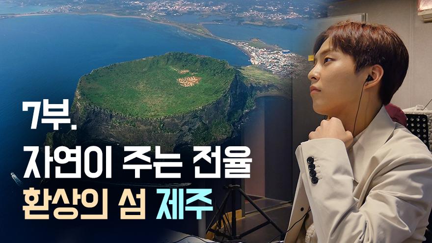 하늘에서 만난 대한민국 7부