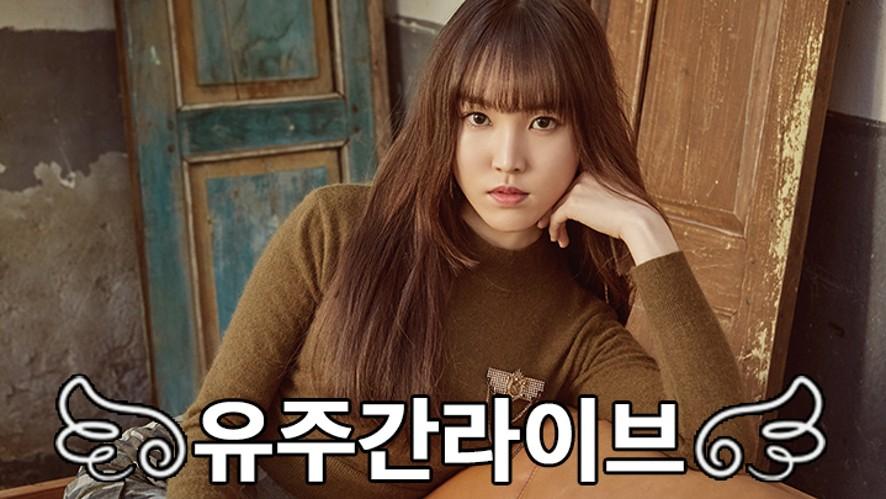 [REPLAY] 유주간라이브 6화