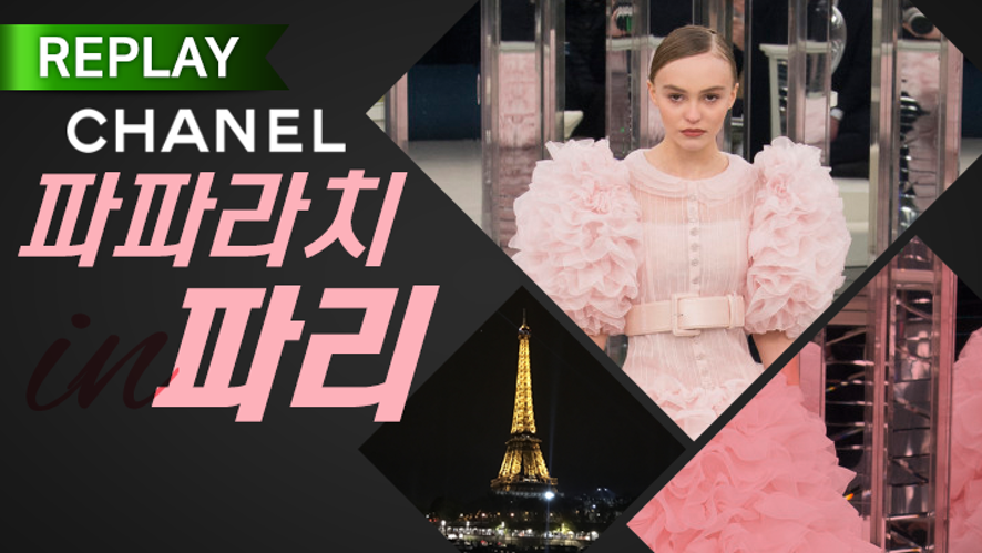 [StyLive] Paparazzi CHANEL in Paris