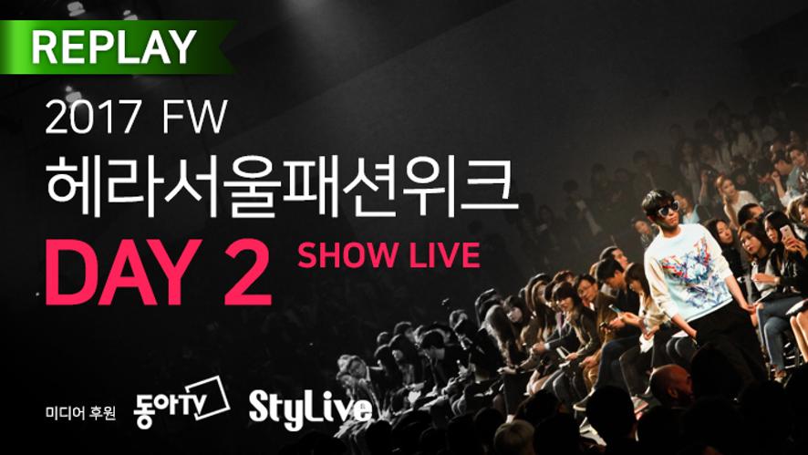 2017F/W Seoul Fashion Week LIVE 서울패션위크 DAY 2