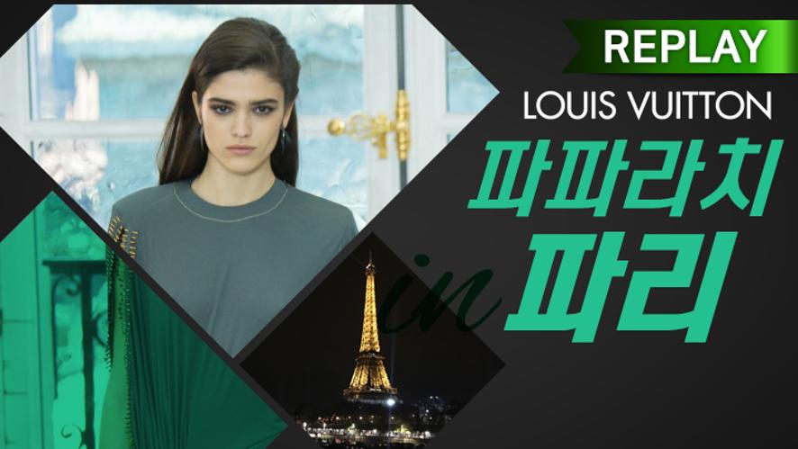 [StyLive] Paparazzi LOUIS VUITTON in Paris