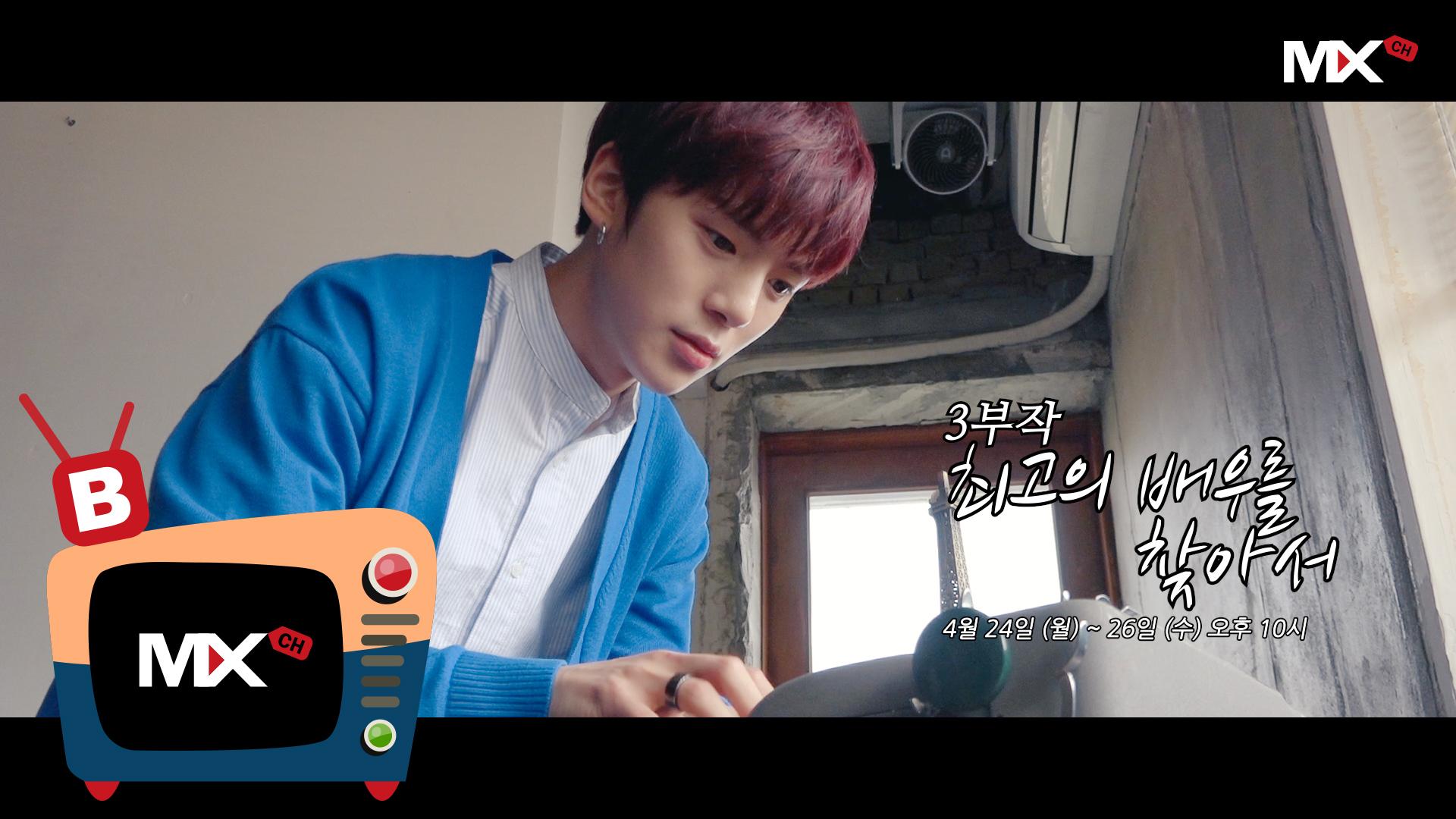 [몬채널][B] EP.48 '최.배.찾' #prologue