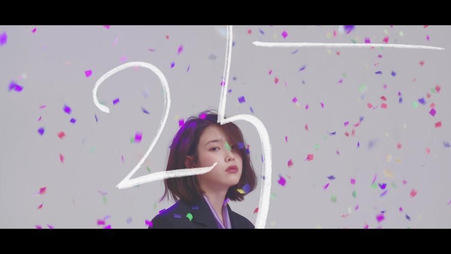 IU(아이유) - '팔레트(Palette)' Teaser #2