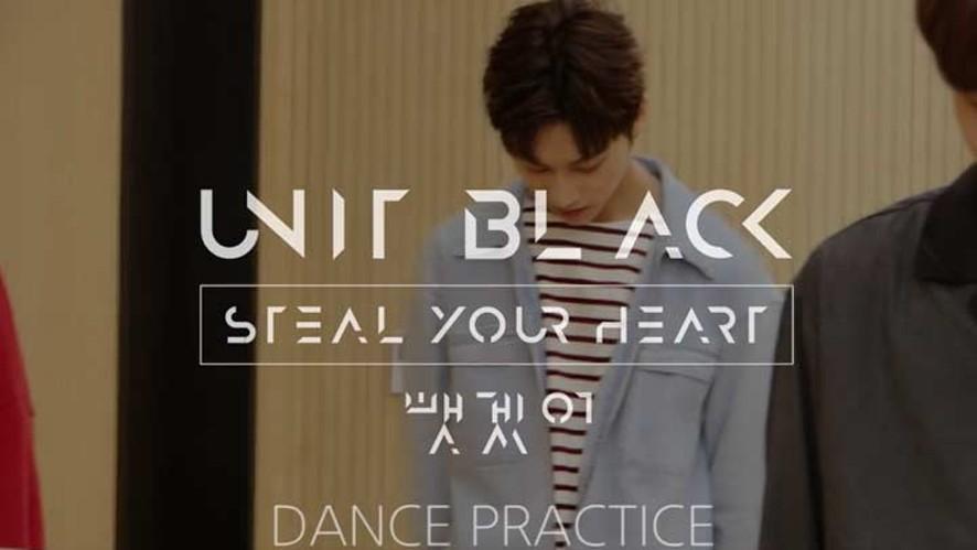 [YEONTAE][Dance Practice] 소년24 유닛블랙 (BOYS24 UNIT BLACK) - 뺏겠어