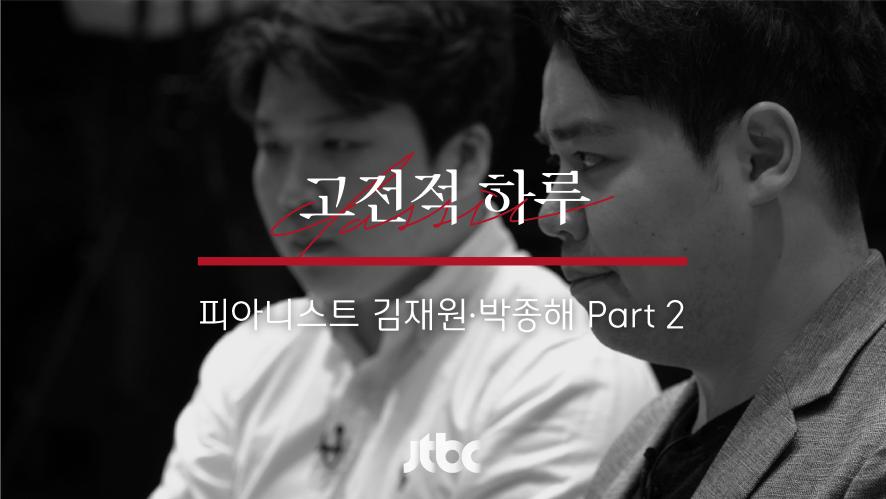 [본편] 고전적 하루 13화 - 김재원 & 박종해 Part 2