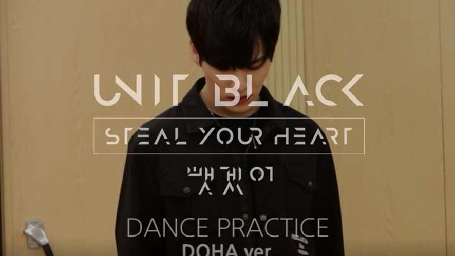 [DOHA][Dance Practice] 소년24 유닛블랙 (BOYS24 UNIT BLACK) - 뺏겠어