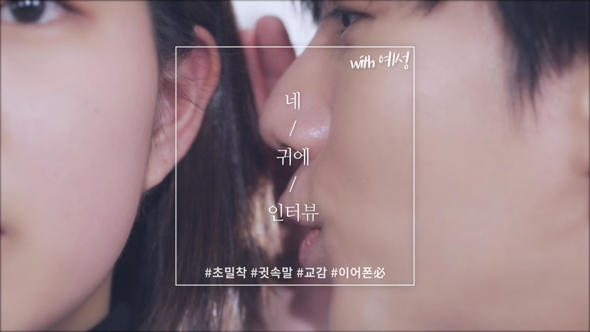 [네 귀에 인터뷰] 예성의 아찔한 귀호강 인터뷰 (YESUNG's Thrilling Interview In Your Ear)