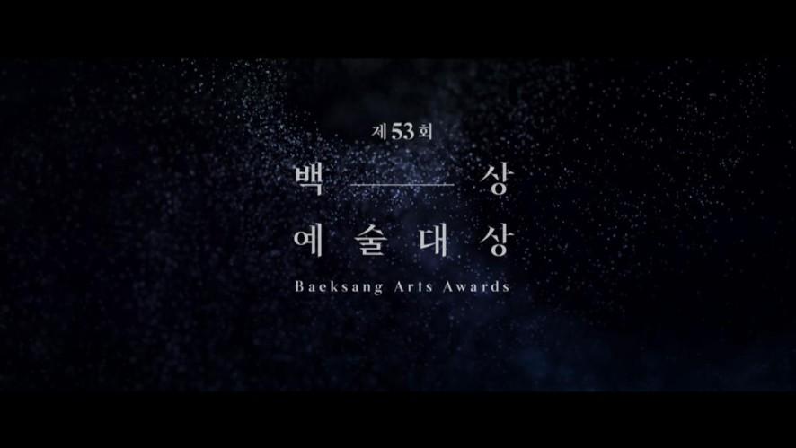 제53회 백상예술대상 The 53rd Baeksang Arts Awards